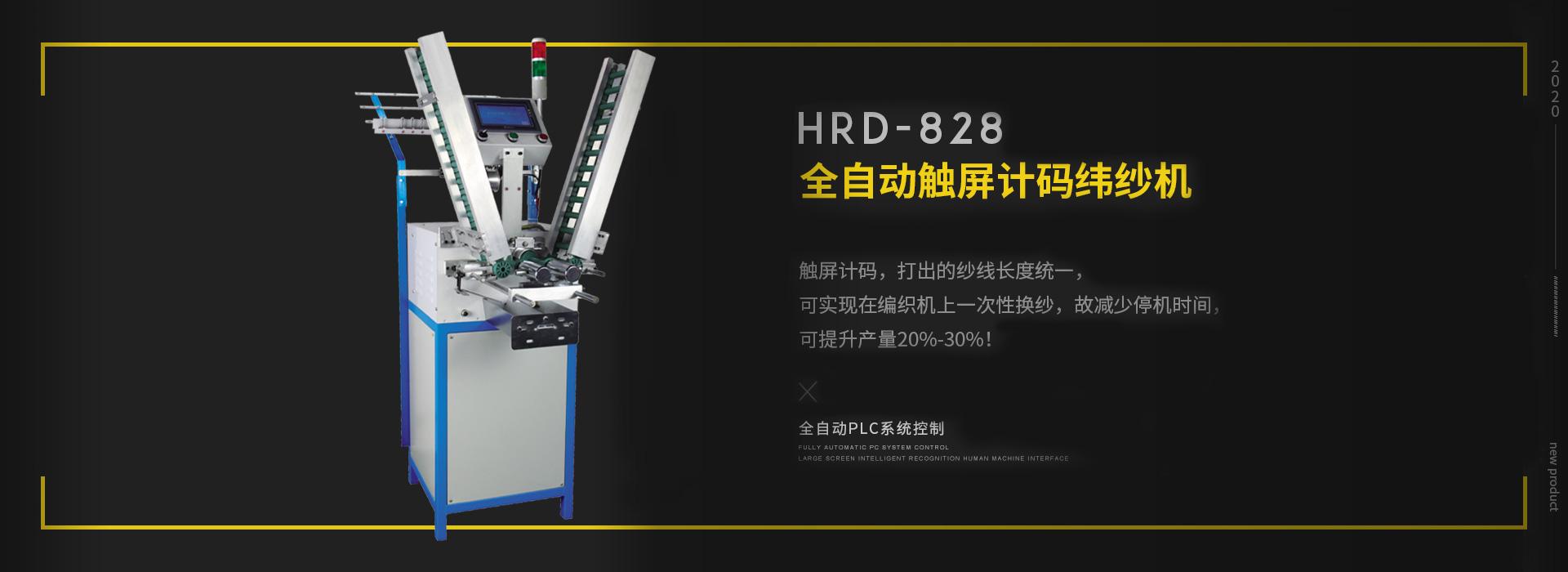 全自动双锭计码纬纱机HRD-828