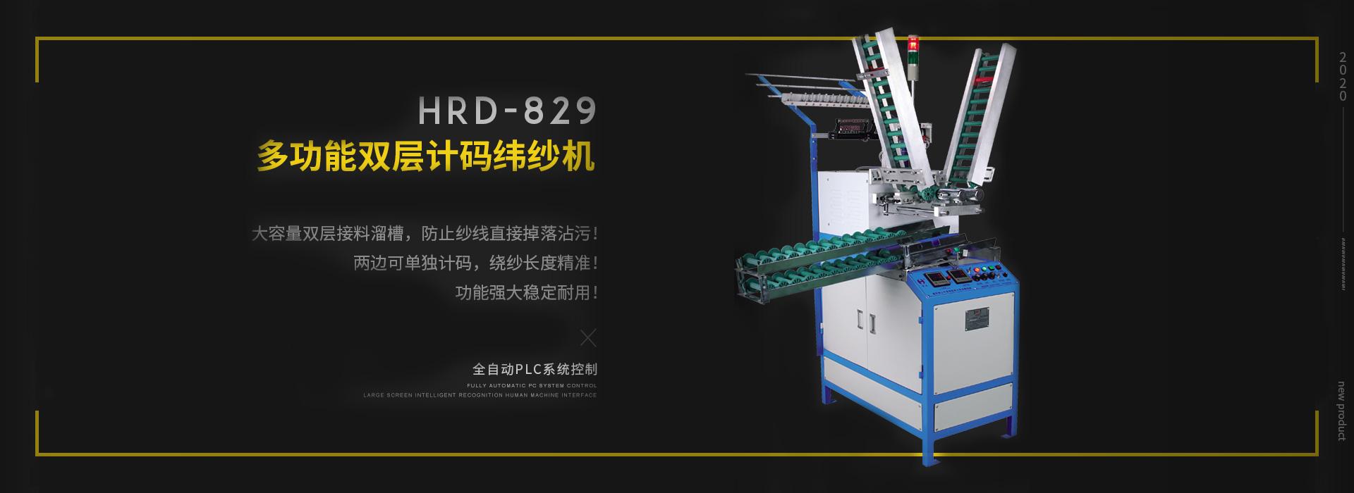 多功能全自动双层计码纬纱机HRD-829